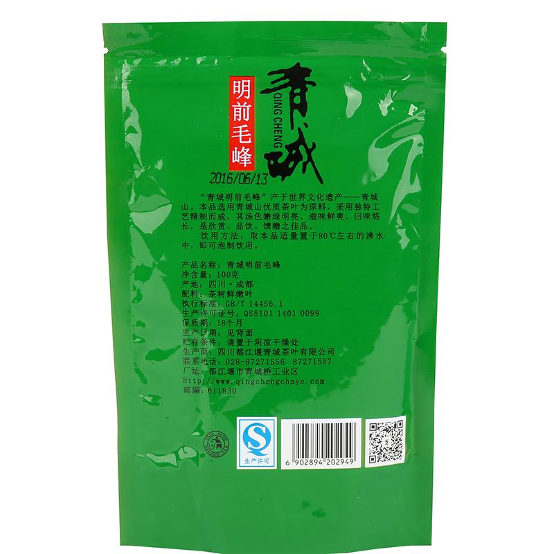 其它绿茶 100G2949 特惠明前毛峰绿茶烘青绿茶袋装茶叶