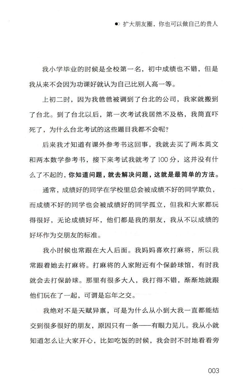刘希平:天下没有陌生人社交人际交往公关口才说话技巧商务礼仪谈判书籍