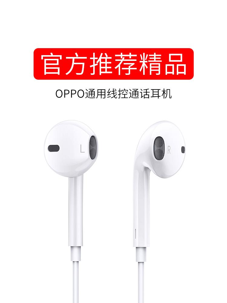 耳塞通用有线 reno 女生正版 plus 通用 a5a11a9 原配原厂 k3k5 入耳式 r17oppor15r11r9s 手机 oppo 原装正品耳机适用