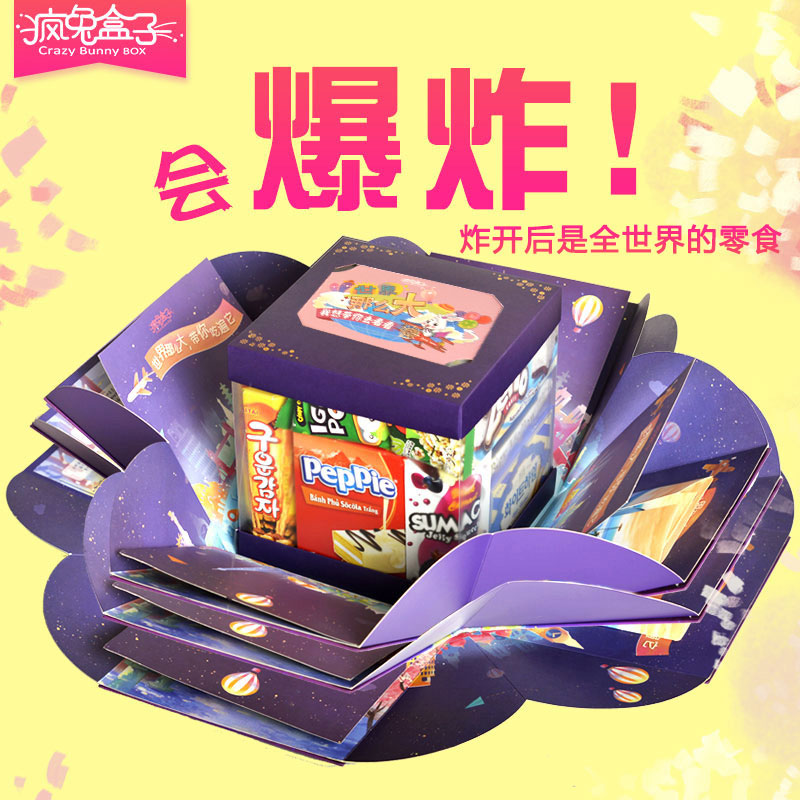 疯兔盒子会爆炸的网红零食大礼包进口送男女朋友生日已组装整箱盒