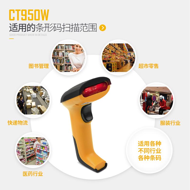 驰腾CT950W无线红光CCD条码扫描枪 超市收银微信手机支付码巴枪