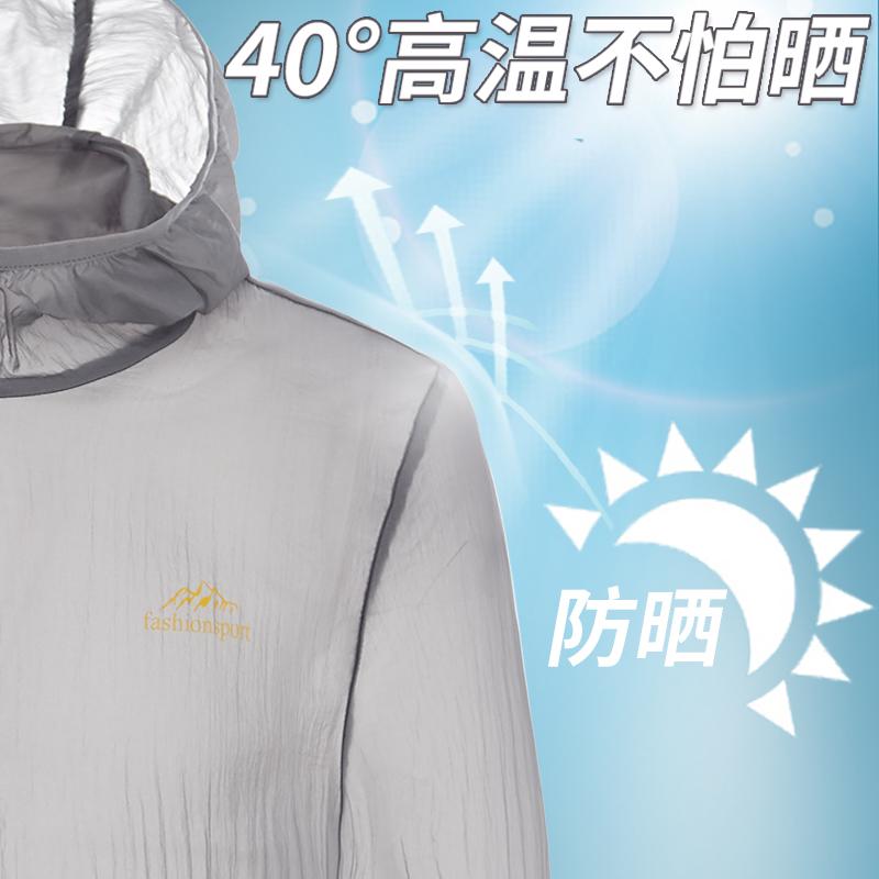 防晒衣男士薄透气防紫外线防晒服夏季运动户外防水防风衣皮肤衣女
