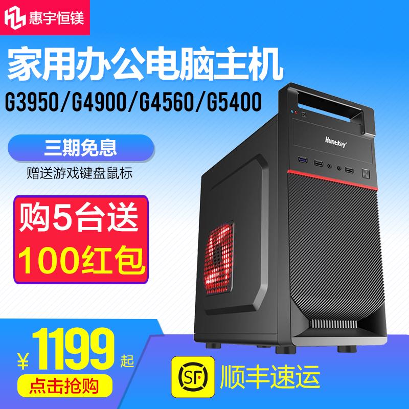 英特尔G3900/G4900/G4560/G5400电脑主机8G内存固态台式机DIY主机组装电脑整机兼容机办公家用台式电脑组装机