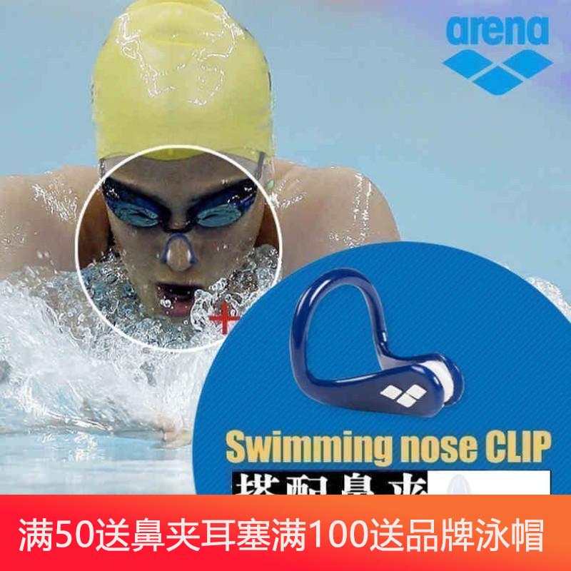 arena阿瑞娜 防霧劑專業游泳鼻夾游泳裝備 防滑鼻夾耳塞套裝