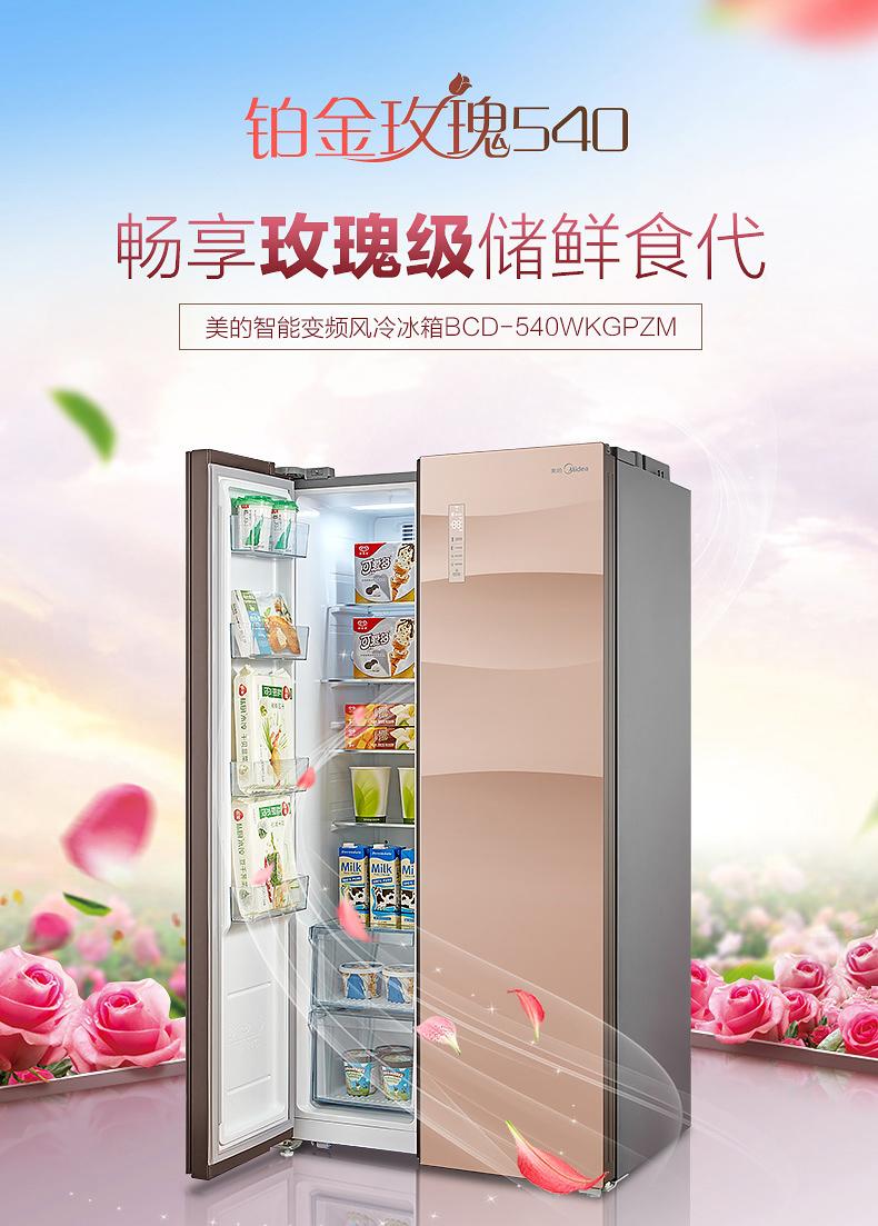 变频双门对开门家用风冷无霜电冰箱 540WKGPZM BCD 美 Midea 全新