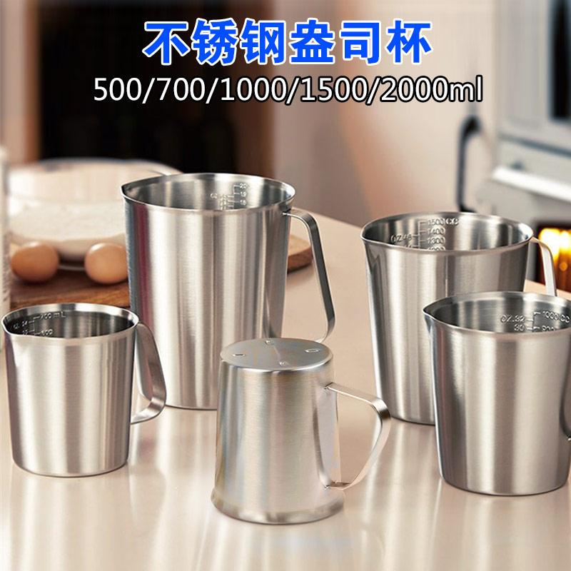 Tiamo同款錐形不鏽鋼砂光量杯盎司杯 拉花杯打奶缸500/700/1000ml