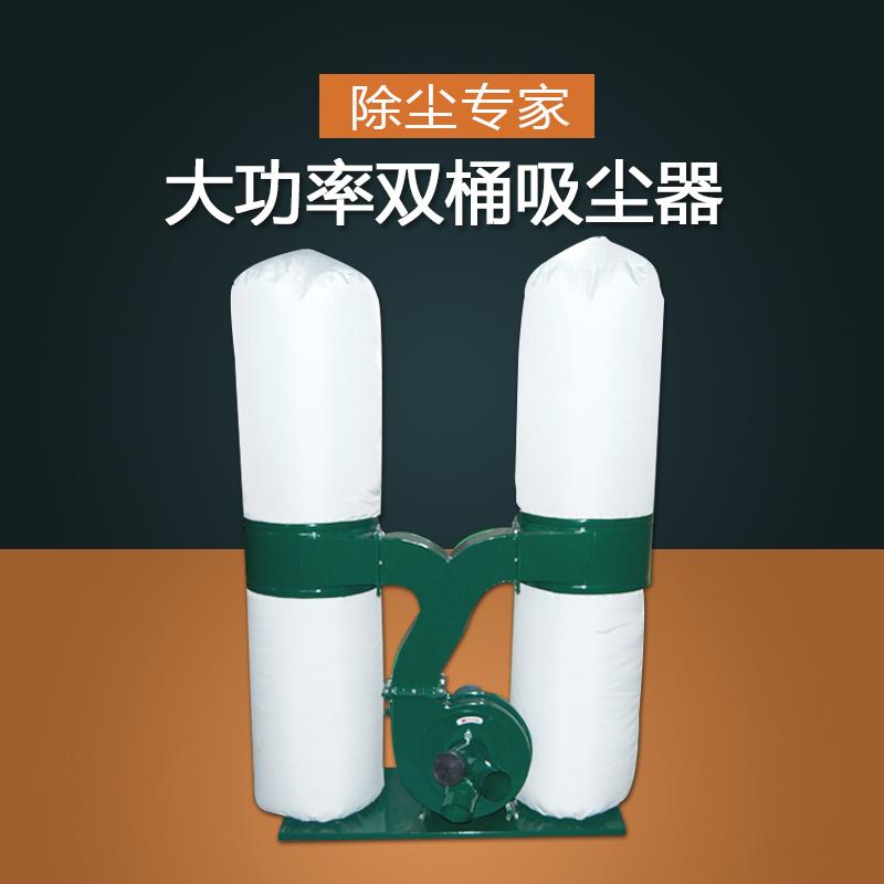 木工集尘器双筒工业吸尘布袋除尘机环保吸尘机移动式雕刻机吸尘器