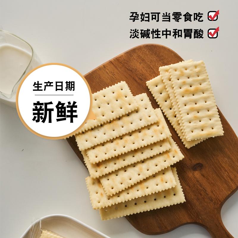 每日生机苏打饼干咸味奶盐代餐梳打饼低糖孕妇零食散装多口味整箱