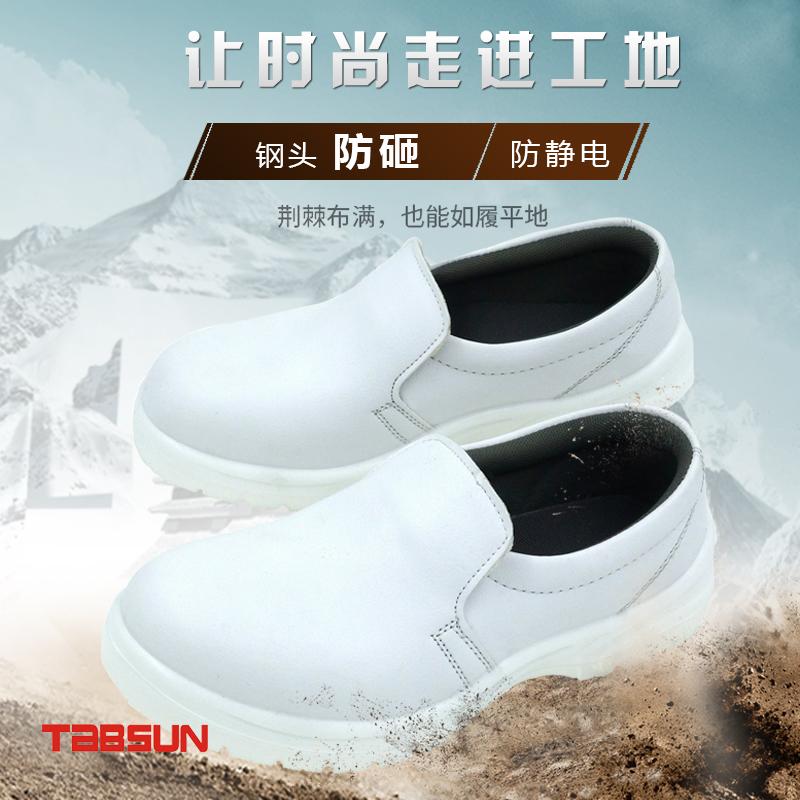 TABSUN 防靜電PU白色無塵安全鞋8808 鋼包頭防砸護趾防塵勞保鞋廠