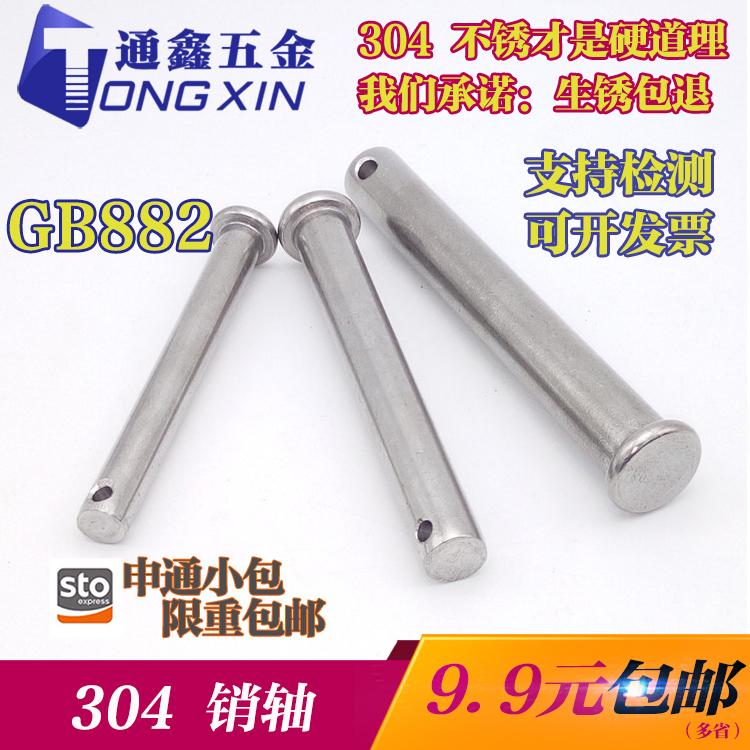 M3M4M5M6 M8 M10 正宗304不锈钢销轴 平头带孔圆柱销 定位销 销钉