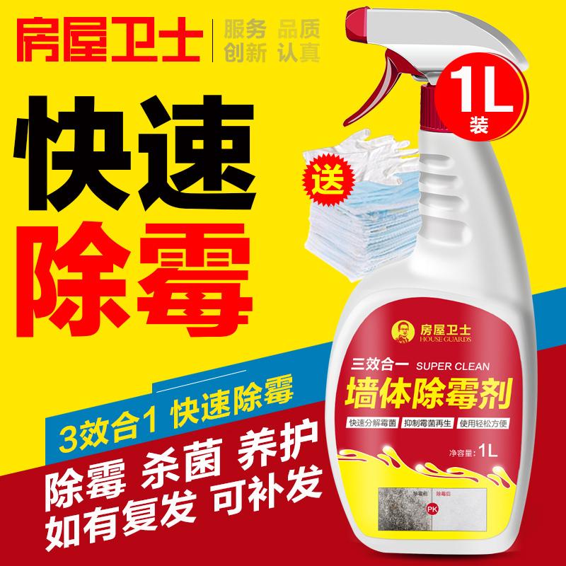 房屋卫士除霉剂墙体墙面墙纸木材家具白墙壁除霉菌剂去霉斑除霉剂