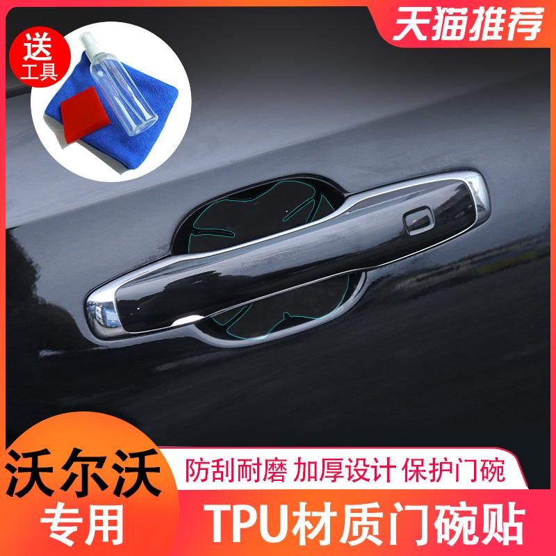 沃尔沃xc60 s90 xc90 v90 xc40 s60l隐形车衣专用门碗膜tpu保护膜