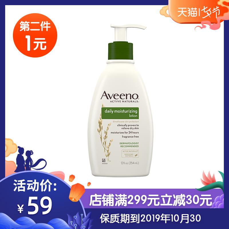 美國進口aveeno 艾維諾成人孕婦燕麥高效保溼補水潤膚乳液 354ml