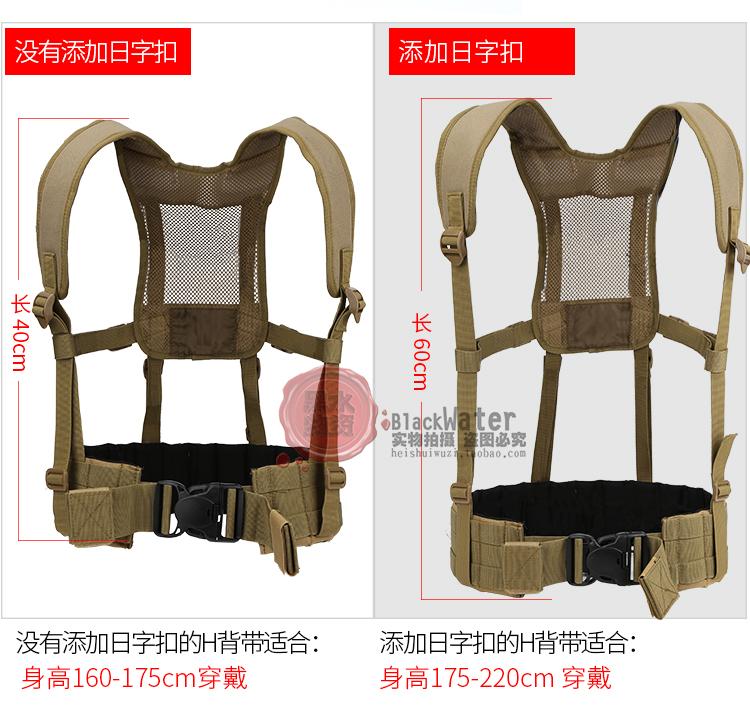 户外军迷战术腰封胸挂吊带双肩背带挂带H带多功能外腰带透气轻型