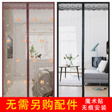 Velcro curtain magnetic soft screen door mosquito summer bedroom home partition encryption Salmonella sand window screens gauze