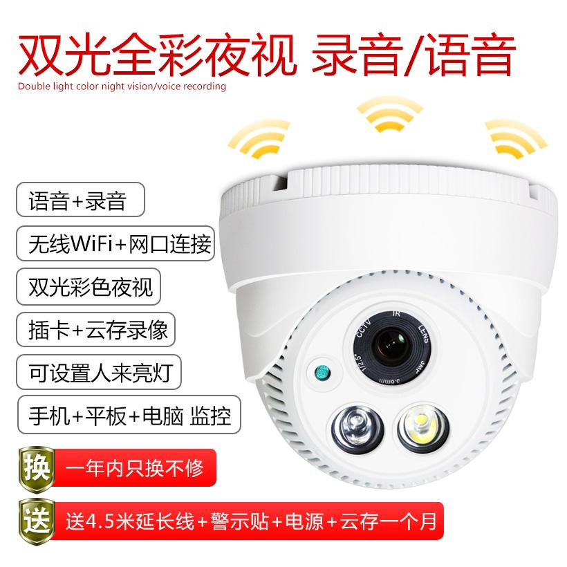 无线wifi网络监控摄像头高清夜视家用室外室内手机远程监控器套装