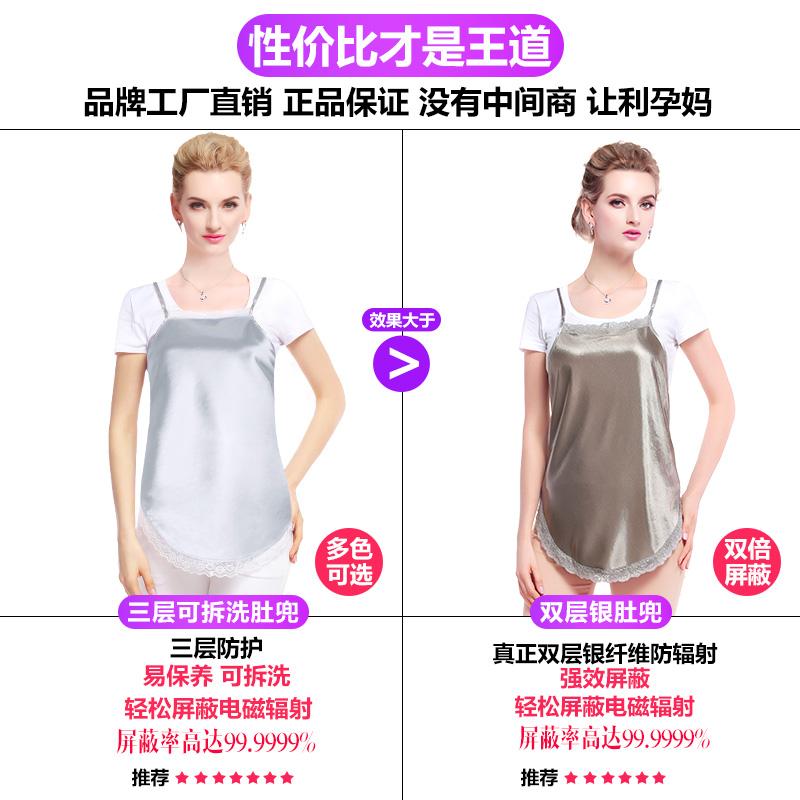 防辐射服孕妇装衣服女内穿肚兜正品怀孕期上班族隐形围裙背心夏天