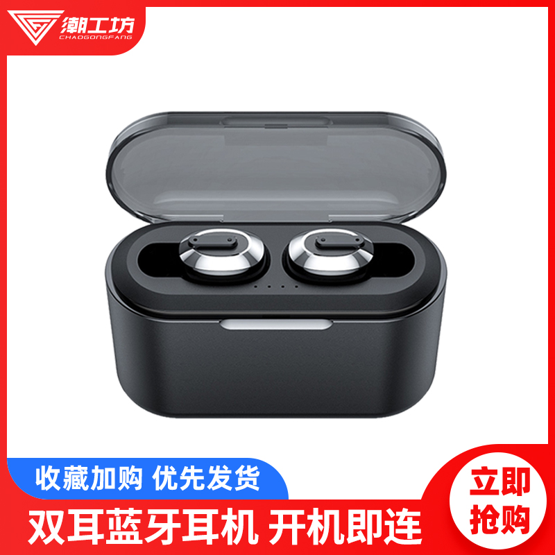 真無線5.0藍牙耳機雙耳隱形迷你小型運動單耳塞式頭戴入耳式超長待機蘋果安卓手機男女通用華為vivo小米oppo