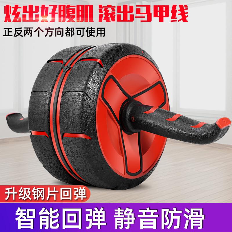 自動回彈健腹部滑輪腹肌速成器滾輪男女練腹捲健身器材家用腹肌輪