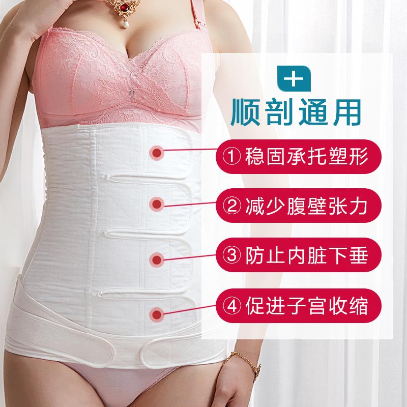 十月皇后产后收腹带夏季纱布孕妇束腹带顺产剖腹产专用产妇束缚带