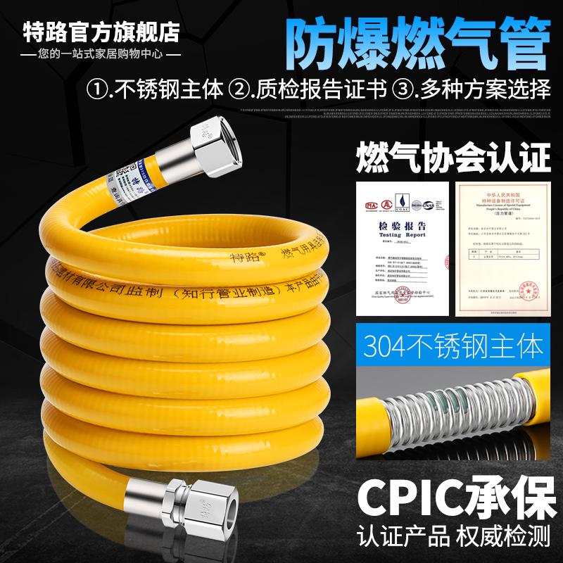 特路304不锈钢燃气管天然气波纹管煤气管家用热水器管燃气灶软管