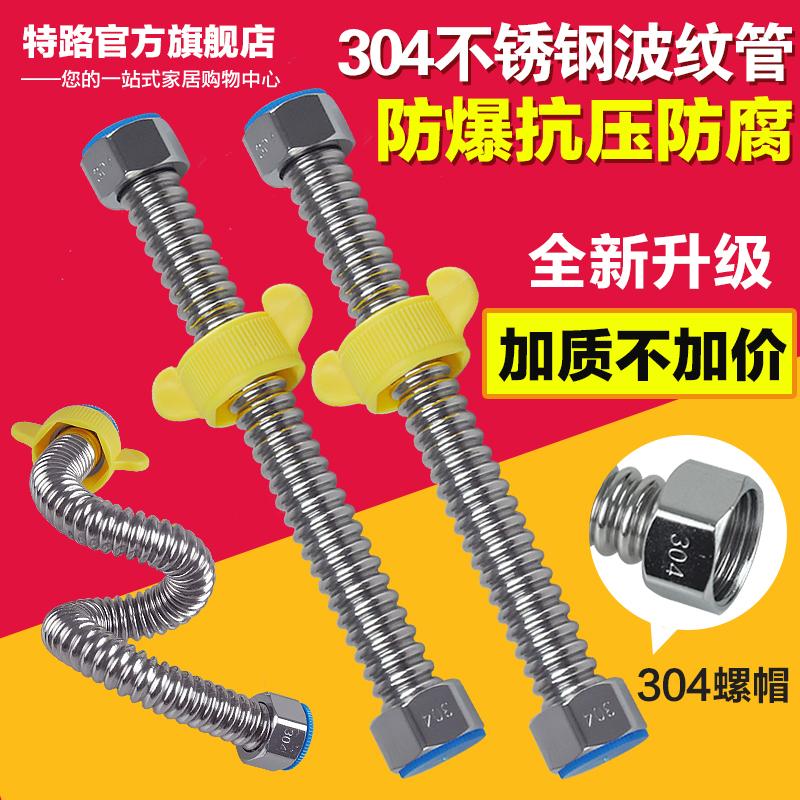分加厚金屬防爆水管 4 不銹鋼波紋管熱水器進水管冷熱水軟管 304 特路