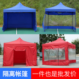 Outdoor advertising tent corners folded telescopic legs carport night market stall stall umbrella canopy fabric Wai