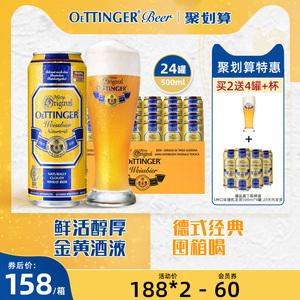 奥丁格德国啤酒整箱500ml*24罐小麦白啤酒德啤原装进口罐装铝罐