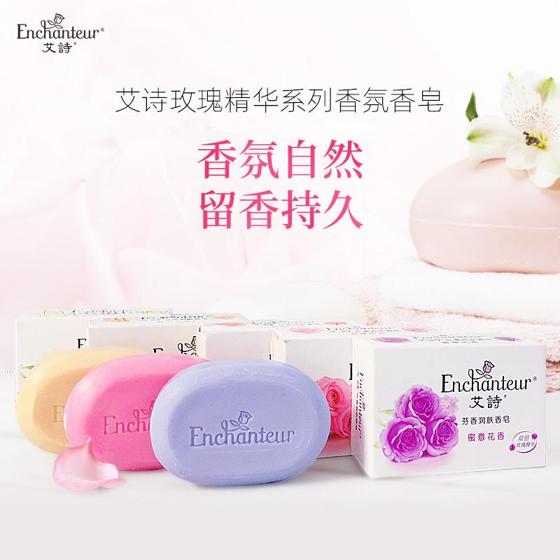 艾诗香水皂持久香型正品留香肥皂