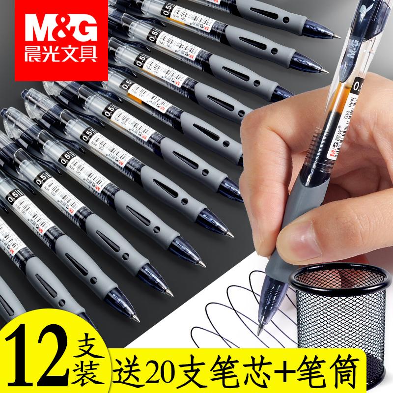 晨光gp一1008签字笔水性碳素笔按动中性笔黑色0.5mm蓝黑 红笔考试医生专用处方笔文具圆珠按压黑笔水笔学生用