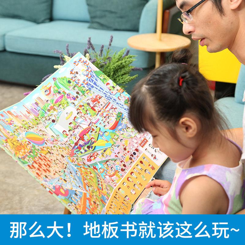 【全2册】美丽的中国+神奇的自然 那么大地板书儿童专注力训练书幼儿3-4-5-6岁儿童图书培养孩子益智记忆力的书籍儿童 青葫芦图书