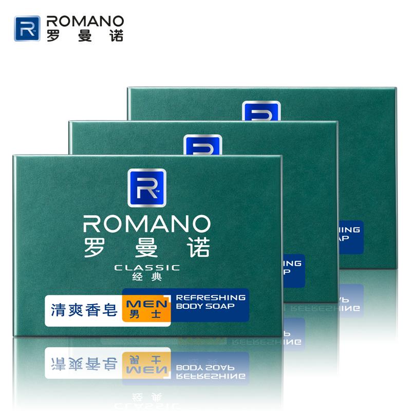 羅曼諾男士小香皂清爽控油潔面皂深層潔淨男性經典3件套肥皂