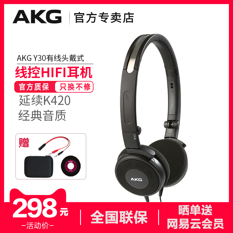 AKG/愛科技 Y30便攜頭戴式耳機蘋果安卓手機電腦通用線控帶麥音樂HIFI高音質重低音遊戲魔音耳麥 K420升級版