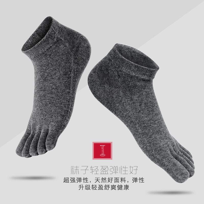 简族五指袜男秋冬款中筒纯棉运动吸汗袜浅口短筒全棉分脚趾袜子