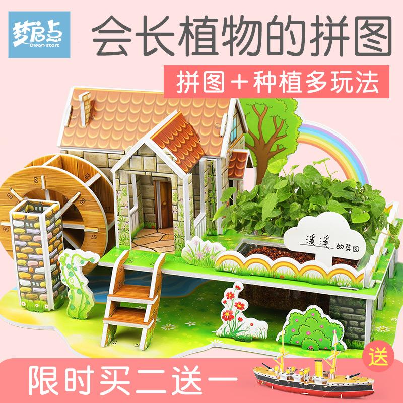 3D立体拼图种植农场亲子小农庄女孩手工益智纸质模型拼装儿童玩具