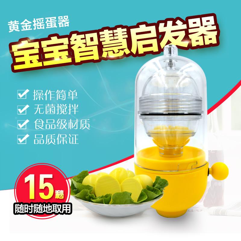 黄金鸡蛋实蛋甩蛋器黄金鸡蛋摇蛋器手动打蛋器捣蛋器电动扯蛋神器