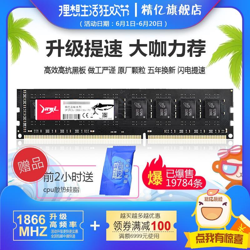 精亿DDR3 1600 1866 1333 4G 三代台式机电脑内存条DDR3L双通8g2g