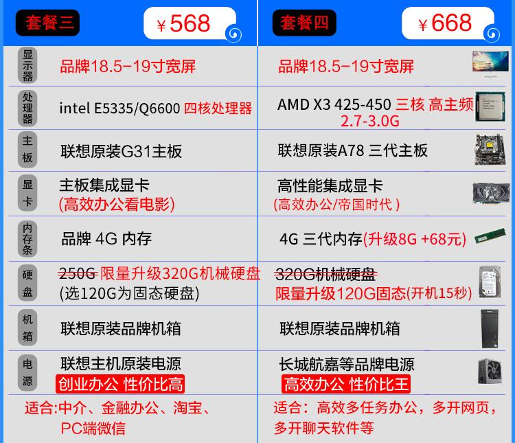 二手台式电脑联想品牌全套四核办公电脑游戏主机独显整套i3 i5 i7