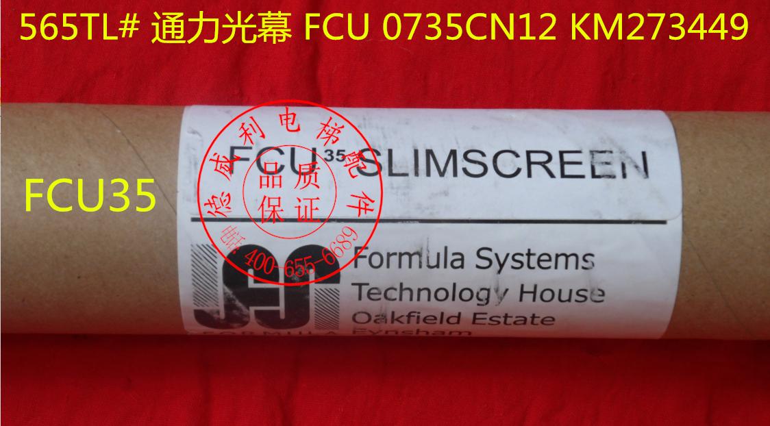 通力电梯光幕 FCU 0735 通力光幕 0735 CN12 KM273449 FCU35 牛津