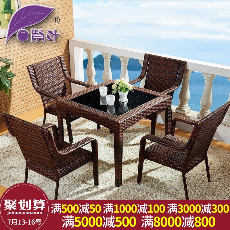紫葉戶外桌椅藤椅藤編桌椅組合陽臺藤椅庭院椅子露臺室外休閒桌椅