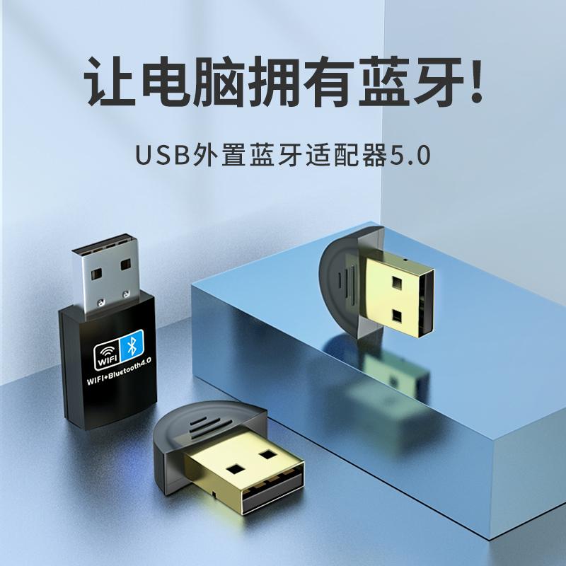藍牙適配器5.0電腦台式機usb筆記本ps4無損音頻主機音響耳機滑鼠鍵盤印表機通用外置無線發射接收器4.0免驅動