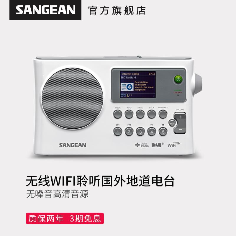 SANGEAN/山進 WFR-28C 網路收音機插卡U盤MP3播放wifi無線音箱音響學生英語外語聽力學習