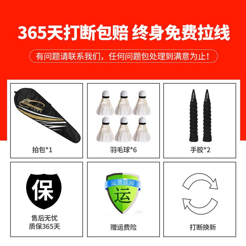 克洛斯威羽毛球拍2支装C8正品碳素成人进攻型双 羽拍单全耐打套装