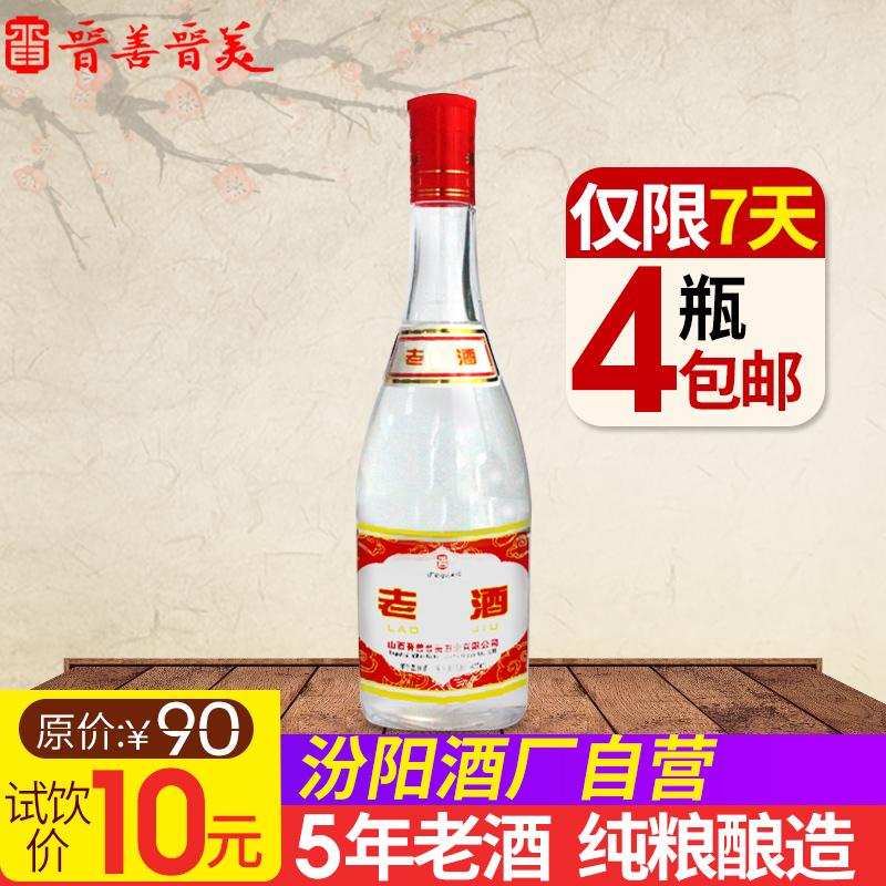 晋善晋美 汾阳纯粮食白酒53度475ml清香型陈酿高度老酒特价试饮