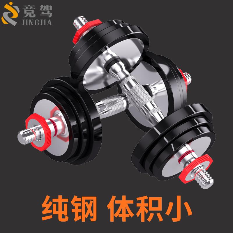 纯钢哑铃 男士 健身器材 家用电镀亚铃20kg30公斤15 包胶套装钢制