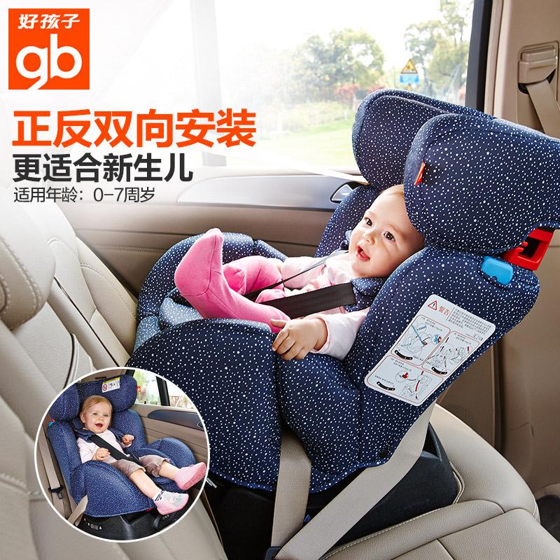 好孩子儿童安全座椅汽车用0-7岁车载宝宝可躺座椅双向360度旋转12