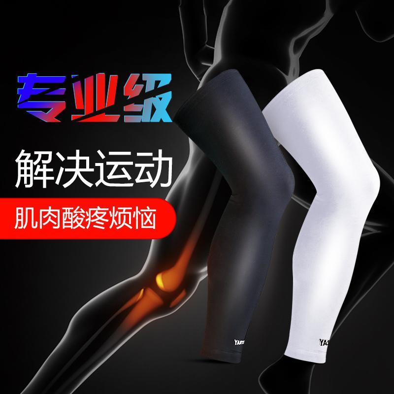 篮球护膝运动护腿男女丝袜护小腿神器跑步薄款套夏季装备护套裤袜