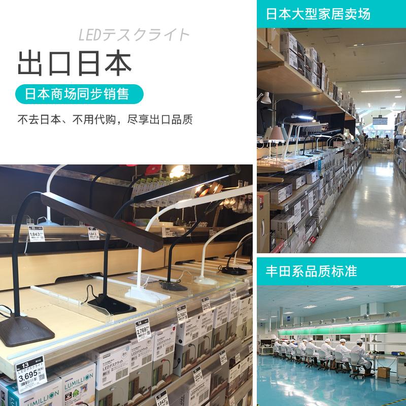 出口日本led减蓝光护眼灯学生写作业书桌学习阅读台灯工作床头灯