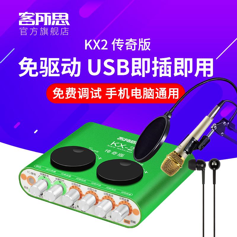 客所思KX-2傳奇版 USB外接音效卡桌上型電腦網路K歌套裝麥克風唱歌手機專用電腦通用快手網紅神器主播直播裝置全套