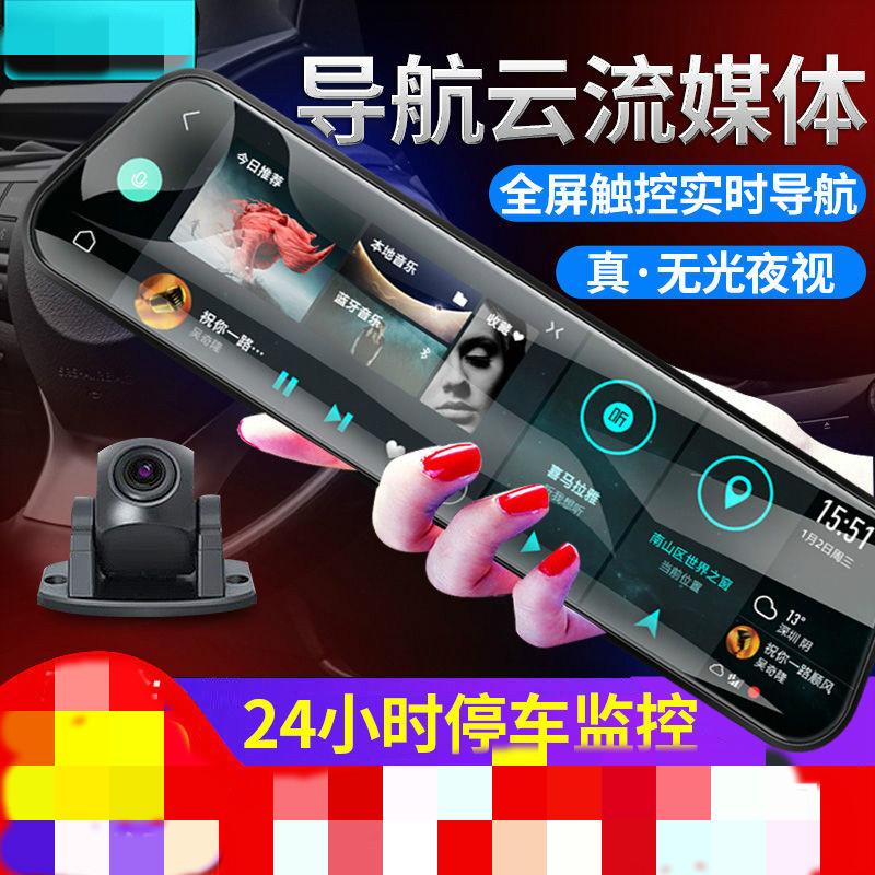 1 英寸流媒体导航电子狗 10 度全景 360 行车记录仪双镜头高清夜视